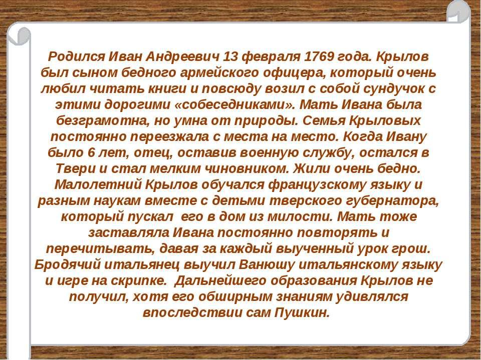 Родился Иван Андреевич 13 февраля 1769 года. Крылов был сыном бедного армейск...