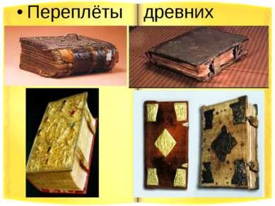 Переплёты древних книг