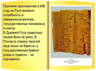 Принятие христианства в 988 году на Руси вызвало потребность в священнослужит...