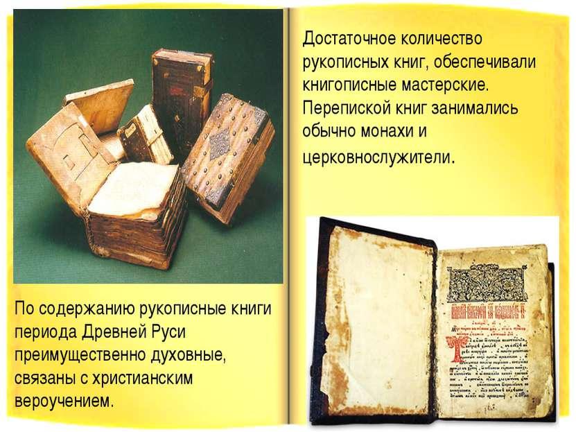 По содержанию рукописные книги периода Древней Руси преимущественно духовные,...