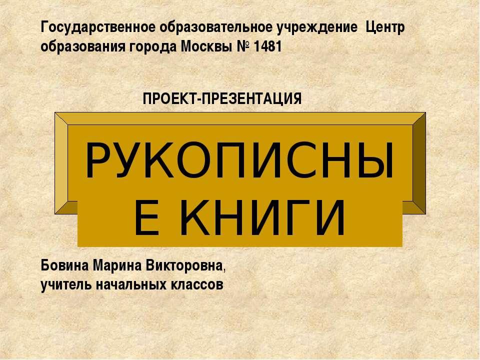 Государственное образовательное учреждение Центр образования города Москвы № ...