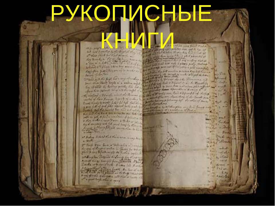 книги рукописные фото