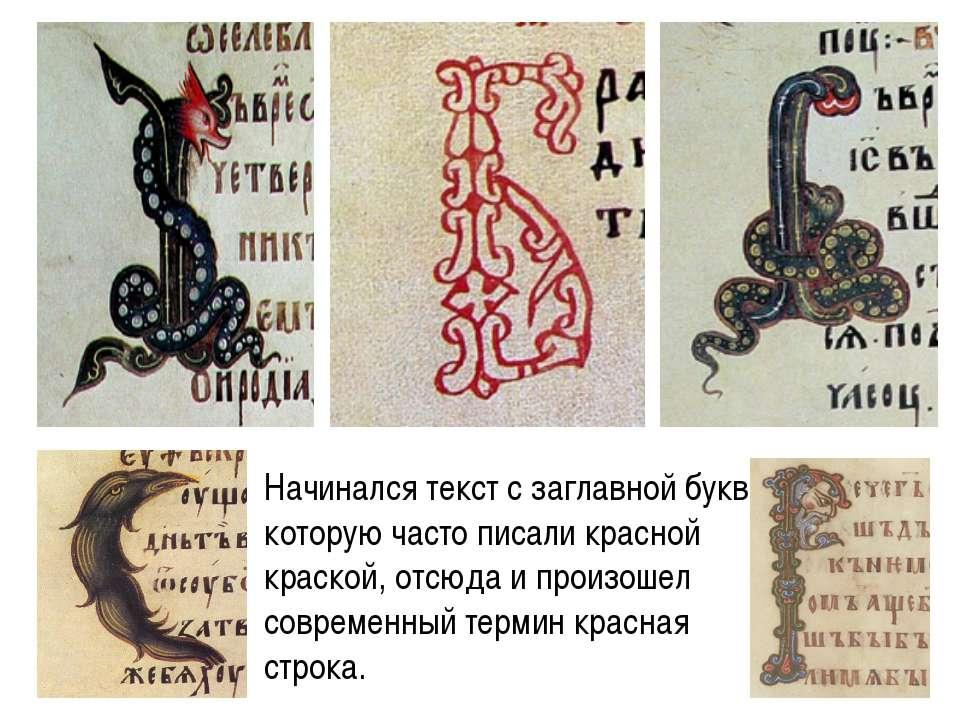 Начинался текст с заглавной буквы, которую часто писали красной краской, отсю...
