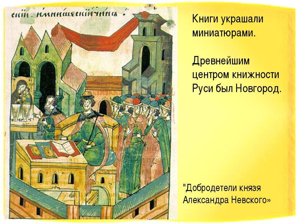 """""""Добродетели князя Александра Невского» Книги украшали миниатюрами. Древнейши..."""