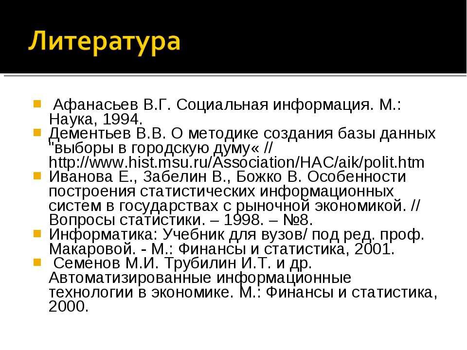 Афанасьев В.Г. Социальная информация. М.: Наука, 1994. Дементьев В.В. О метод...