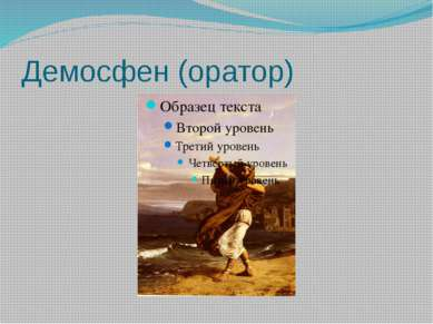Демосфен (оратор)