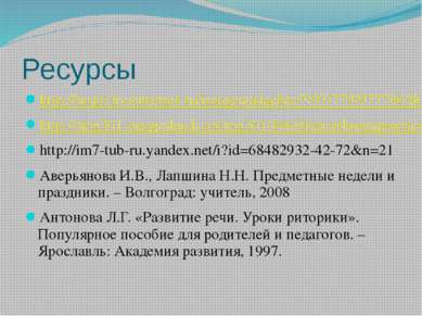 Ресурсы http://img0.liveinternet.ru/images/attach/c/7/97/779/97779638_0_5ad39...