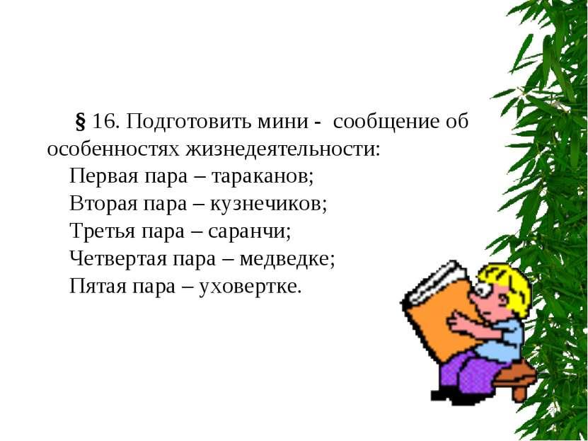 § 16. Подготовить мини - сообщение об особенностях жизнедеятельности: Первая ...