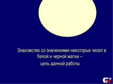 С давних времен люди воспринимали число как божественное начало, сущность мир...
