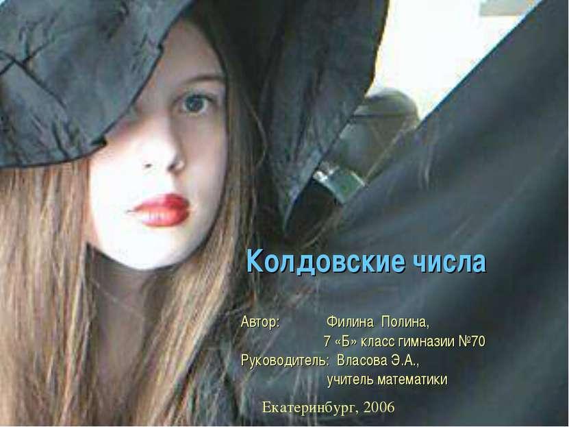 Колдовские числа Автор: Филина Полина, 7 «Б» класс гимназии №70 Руководитель:...