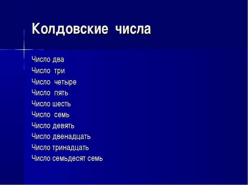 Колдовские числа Число два Число три Число четыре Число пять Число шесть Числ...