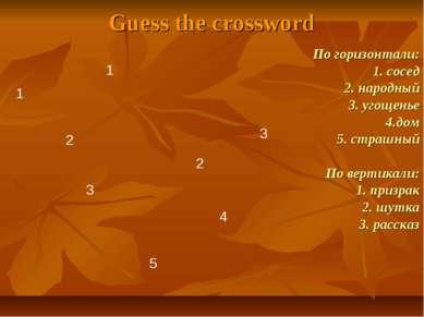 Guess the crossword По горизонтали: 1. сосед 2. народный 3. угощенье 4.дом 5....