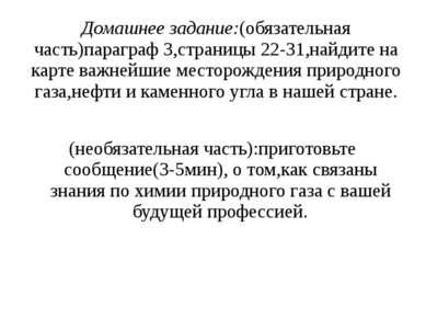 Домашнее задание:(обязательная часть)параграф 3,страницы 22-31,найдите на кар...