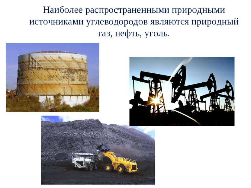Наиболее распространенными природными источниками углеводородов являются прир...