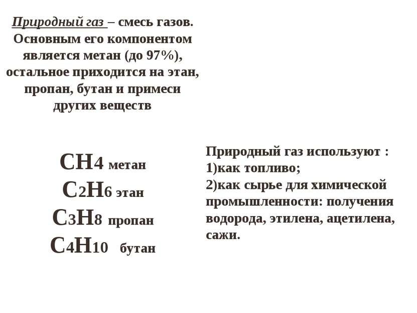 Природный газ – смесь газов. Основным его компонентом является метан (до 97%)...