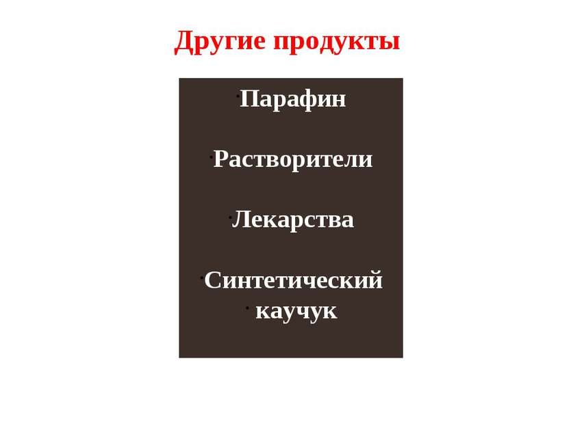 Другие продукты Парафин Растворители Лекарства Синтетический каучук