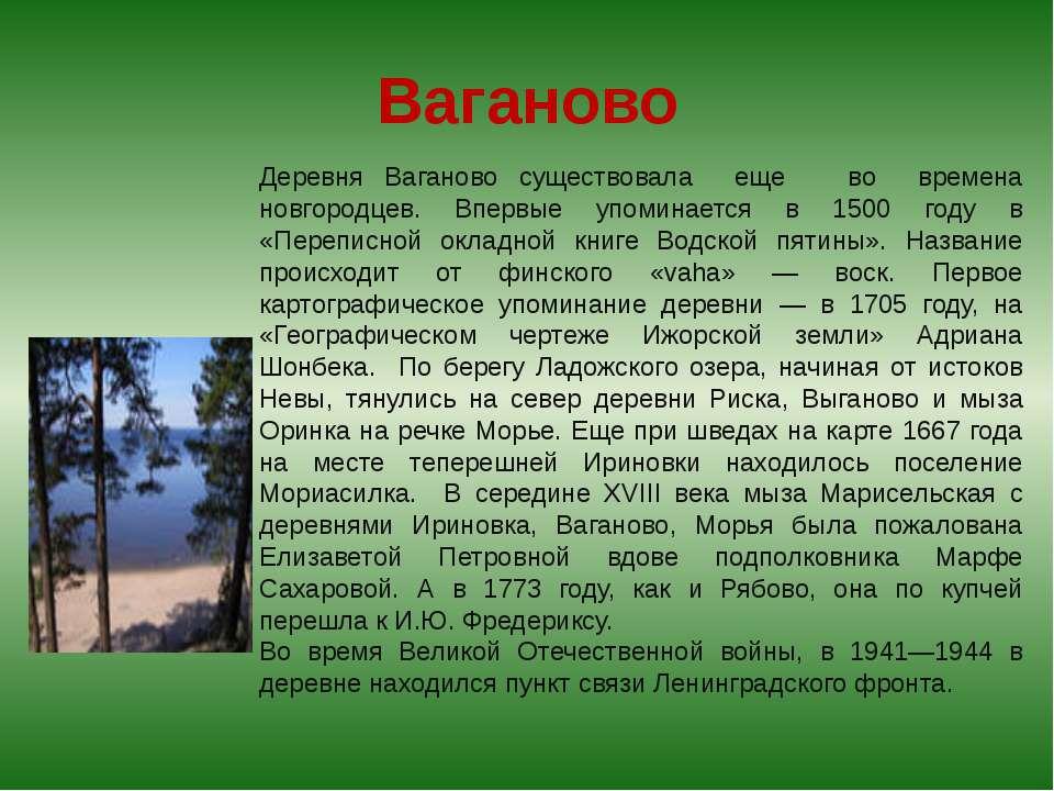 Ваганово