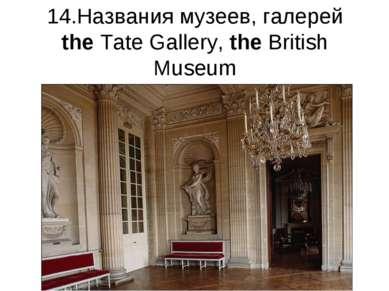 14.Названия музеев, галерей the Tate Gallery, the British Museum