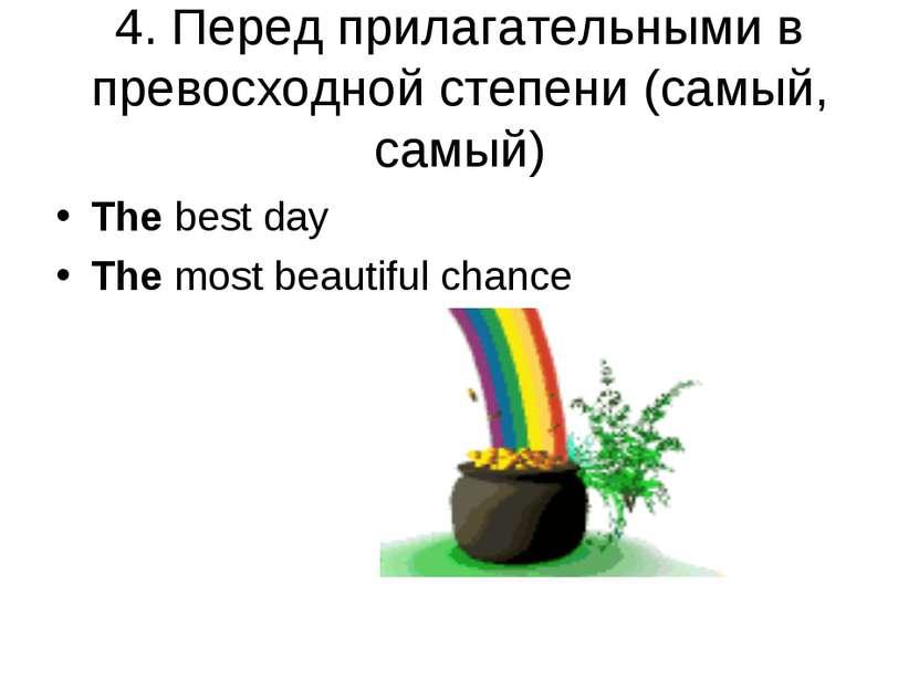4. Перед прилагательными в превосходной степени (самый, самый) The best day T...