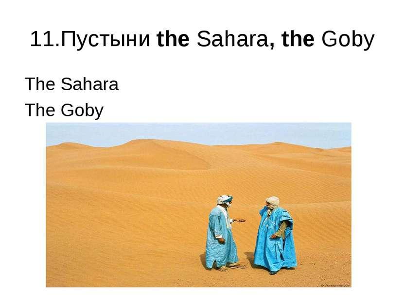 11.Пустыни the Sahara, the Goby The Sahara The Goby