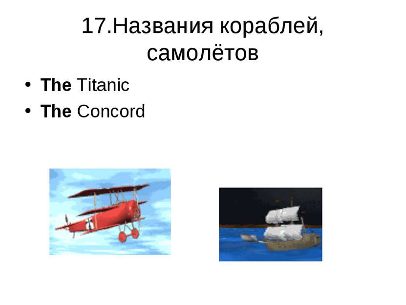 17.Названия кораблей, самолётов The Titanic The Concord