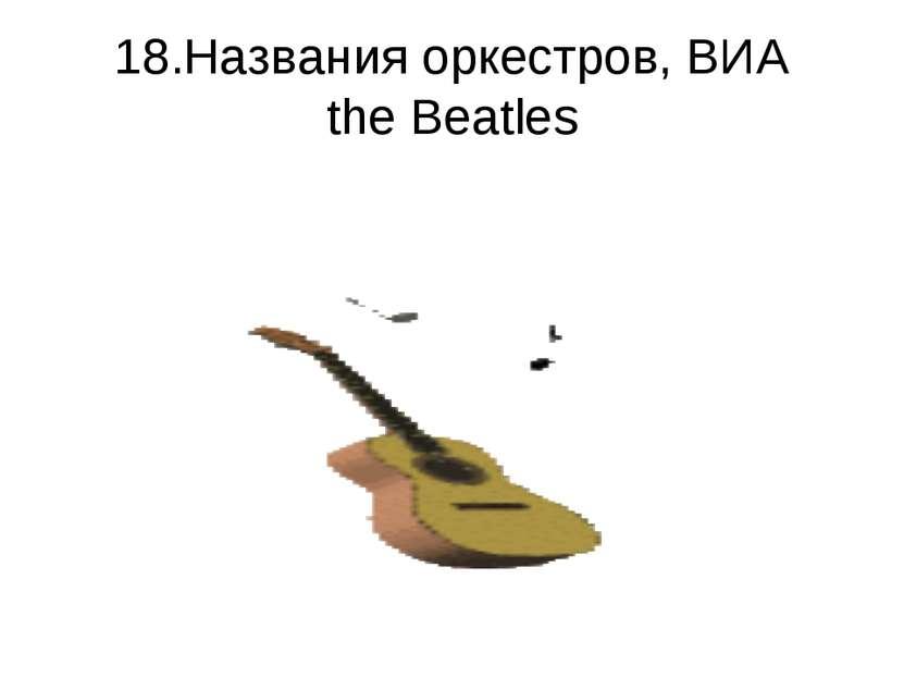 18.Названия оркестров, ВИА the Beatles