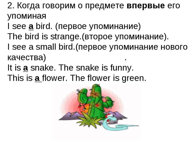 2. Когда говорим о предмете впервые его упоминая I see a bird. (первое упомин...