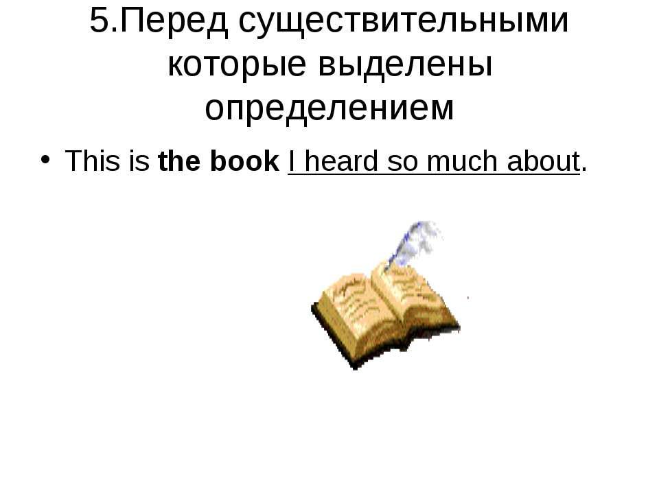 5.Перед существительными которые выделены определением This is the book I hea...