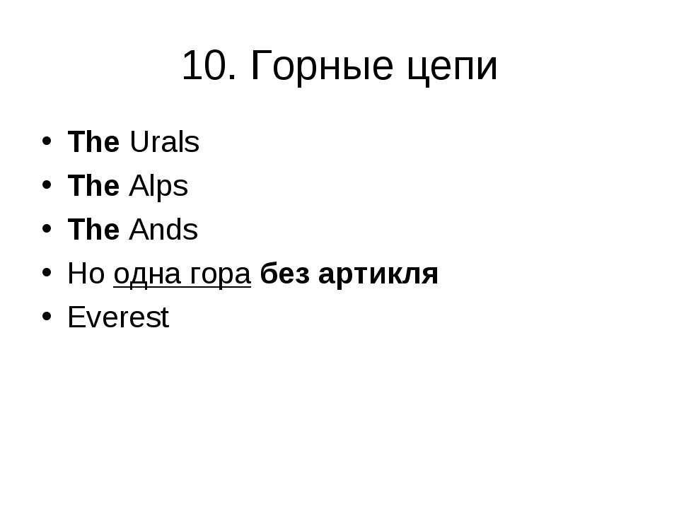 10. Горные цепи The Urals The Alps The Ands Но одна гора без артикля Everest