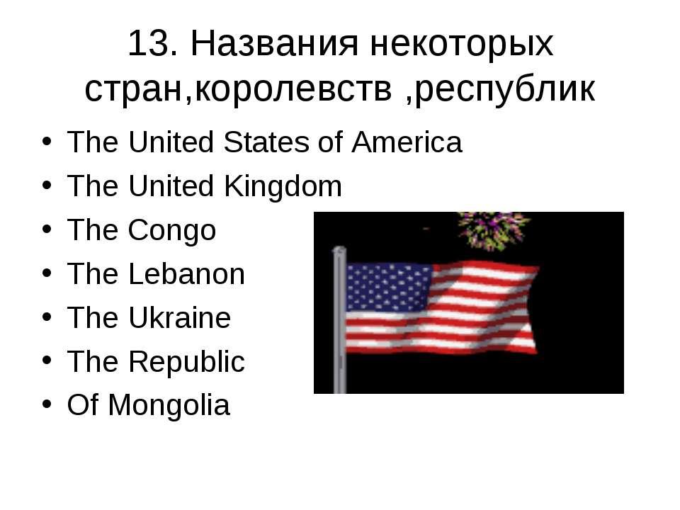 13. Названия некоторых стран,королевств ,республик The United States of Ameri...