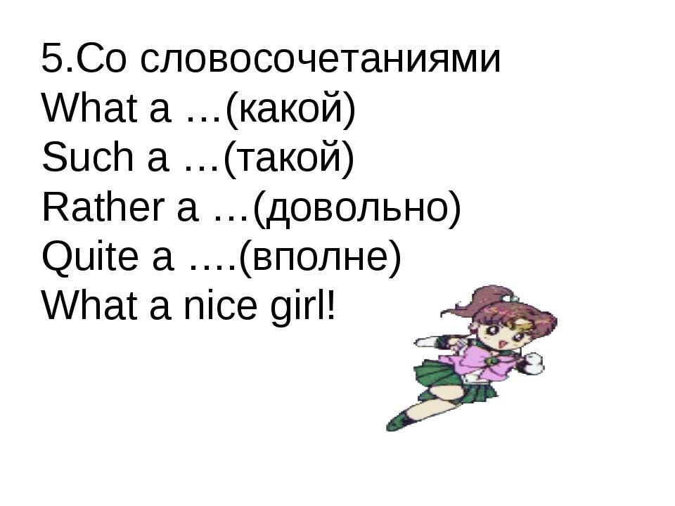 5.Со словосочетаниями What a …(какой) Such a …(такой) Rather a …(довольно) Qu...