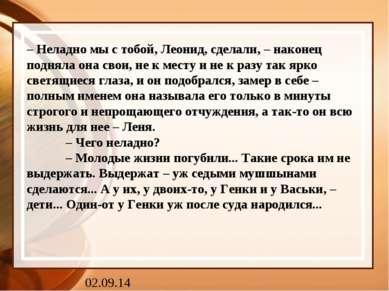 – Неладно мы с тобой, Леонид, сделали, – наконец подняла она свои, не к месту...