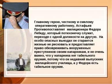Главному герою, честному и смелому оперативному работнику, Астафьев Противопо...