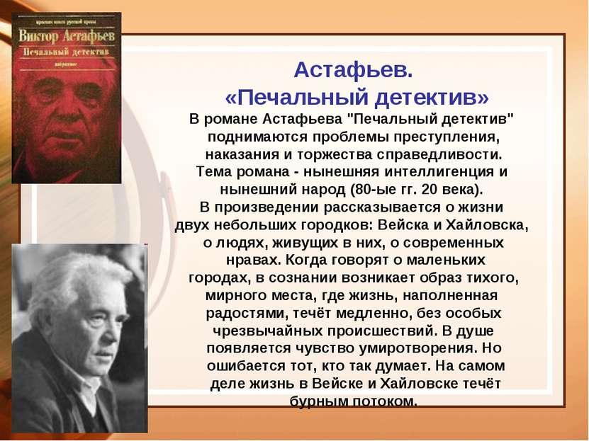 """Астафьев. «Печальный детектив» В романе Астафьева """"Печальный детектив"""" подним..."""