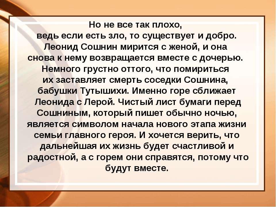Но не все так плохо, ведь если есть зло, то существует и добро. Леонид Сошнин...