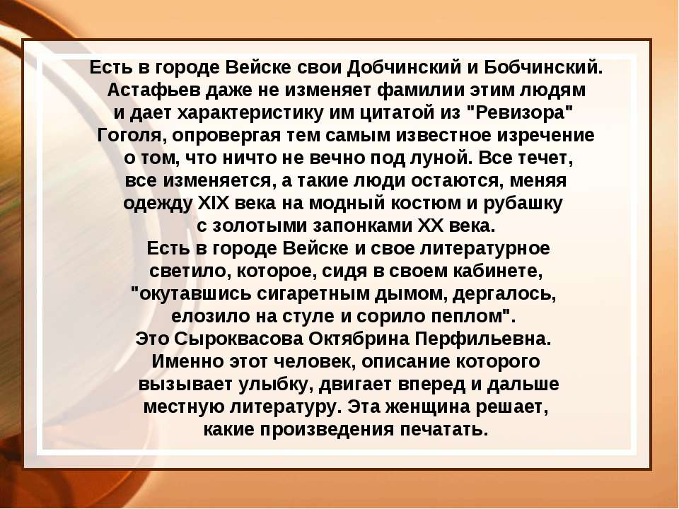 Есть в городе Вейске свои Добчинский и Бобчинский. Астафьев даже не изменяет ...