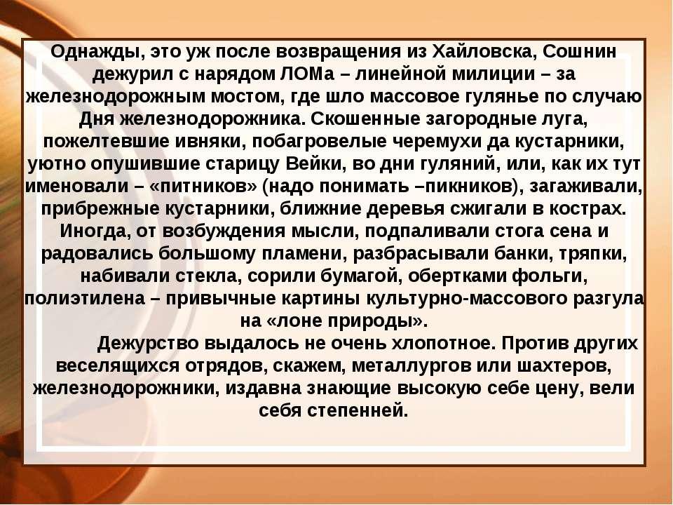 Однажды, это уж после возвращения из Хайловска, Сошнин дежурил с нарядом ЛОМа...