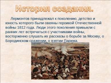 Лермонтов принадлежал к поколению, детство и юность которого были овеяны геро...