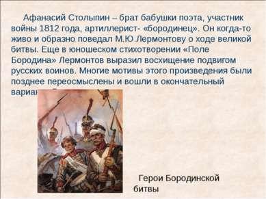 Афанасий Столыпин – брат бабушки поэта, участник войны 1812 года, артиллерист...