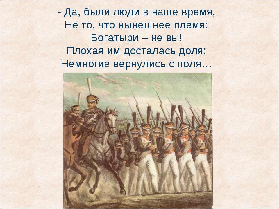 - Да, были люди в наше время, Не то, что нынешнее племя: Богатыри – не вы! Пл...