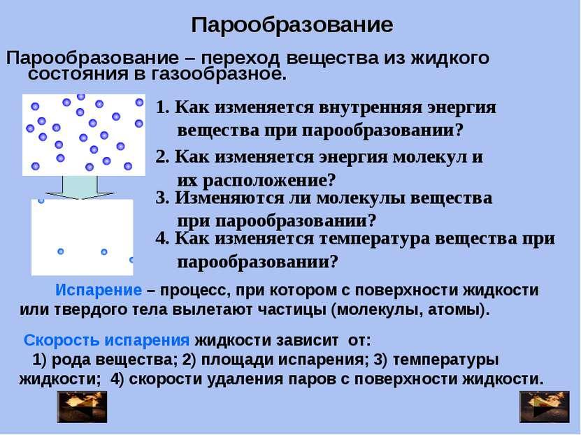 Парообразование – переход вещества из жидкого состояния в газообразное. 2. Ка...