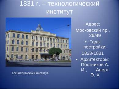 1831 г. – технологический институт Адрес: Московский пр., 26/49 Годы постройк...