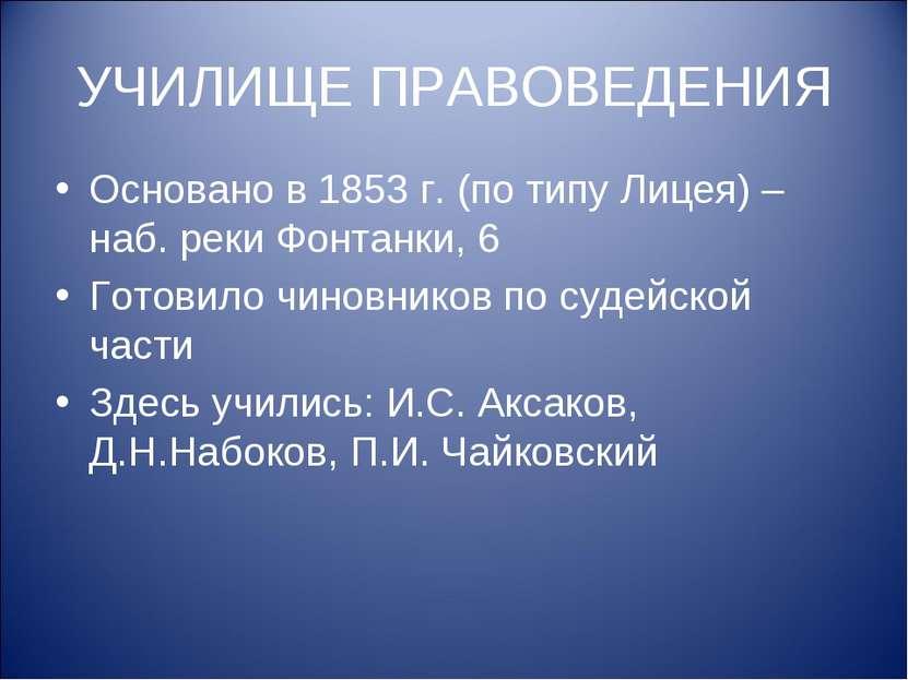 УЧИЛИЩЕ ПРАВОВЕДЕНИЯ Основано в 1853 г. (по типу Лицея) – наб. реки Фонтанки,...
