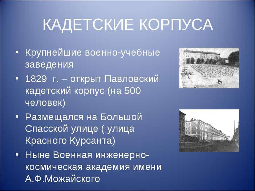 КАДЕТСКИЕ КОРПУСА Крупнейшие военно-учебные заведения 1829 г. – открыт Павлов...