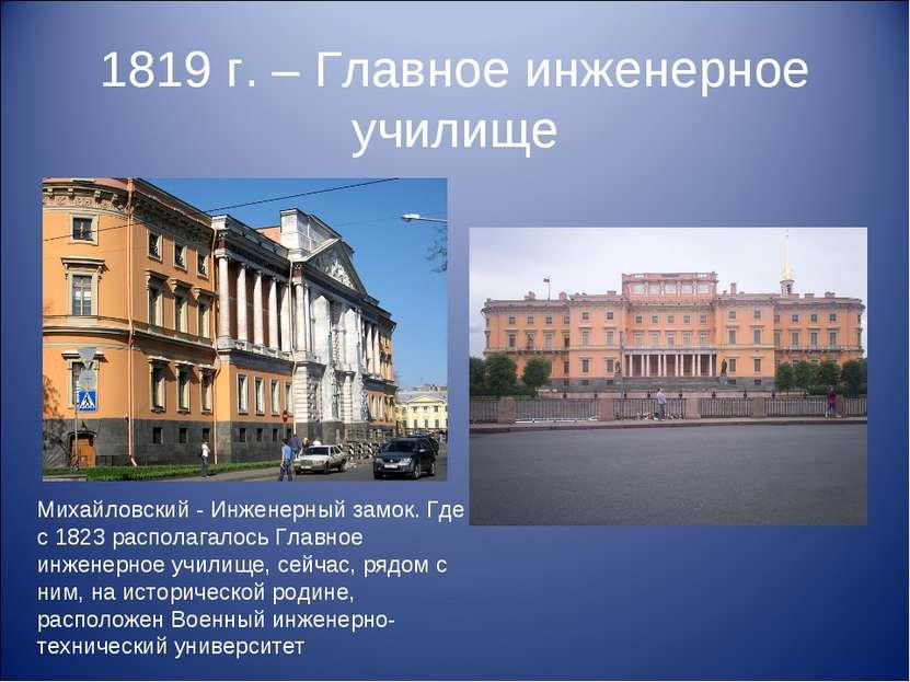 1819 г. – Главное инженерное училище Михайловский - Инженерный замок. Где с 1...