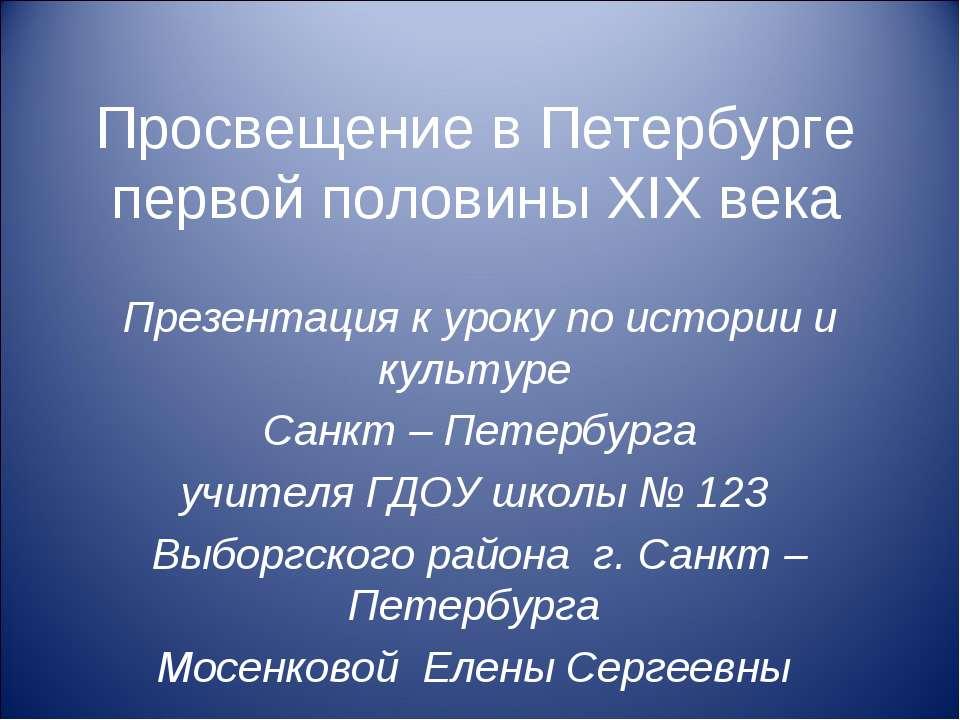 Просвещение в Петербурге первой половины XIX века Презентация к уроку по исто...