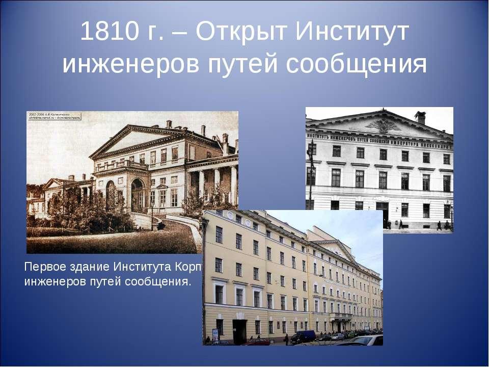 1810 г. – Открыт Институт инженеров путей сообщения Первое здание Института К...