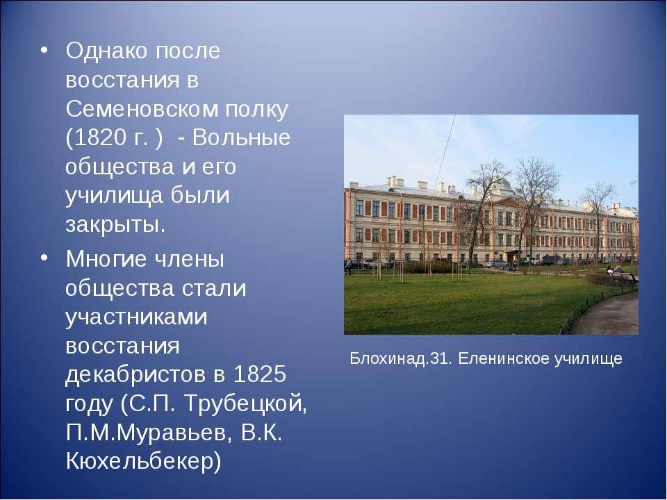 Однако после восстания в Семеновском полку (1820 г. ) - Вольные общества и ег...