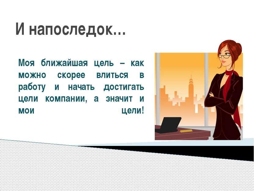 менеджер по продажам вакансии в москве есть опыт работы