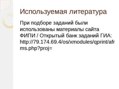 Используемая литература При подборе заданий были использованы материалы сайта...